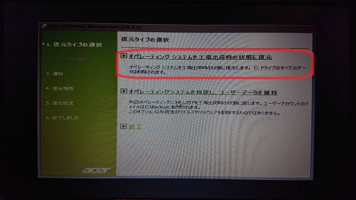 pc-initialize-3