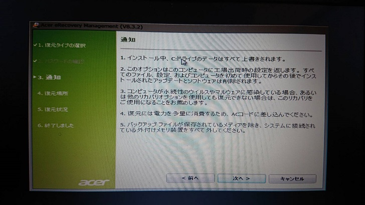 pc-initialize-4