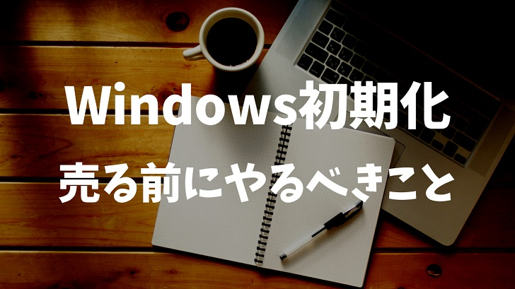pc-initialize