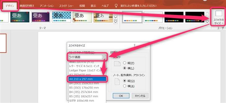 回路図印刷前設定2
