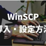 howtouse WinSCP