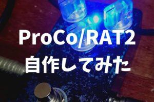 USA製ProCo-RAT2自作