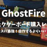 GhostFire_エフェクターボード_コスパ最強_購入レビュー