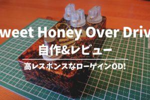 SweetHoneyOverDrive_自作レビュー